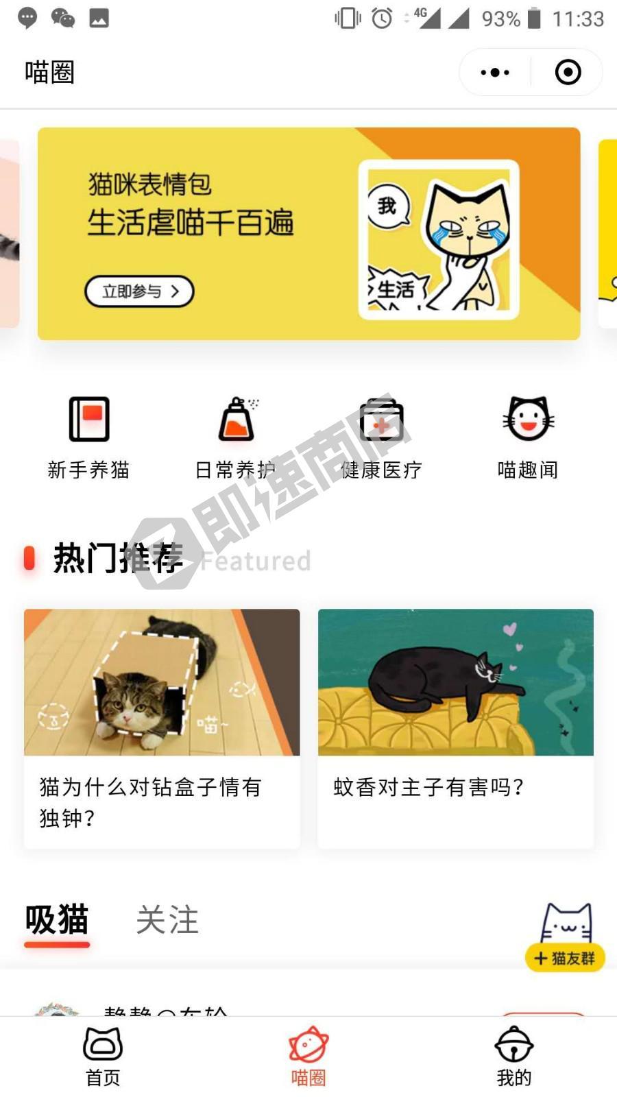 猫咪说丨闪萌猫咪表情小程序列表页截图