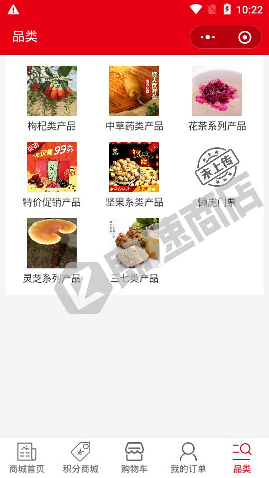明康中草药小程序详情页截图2