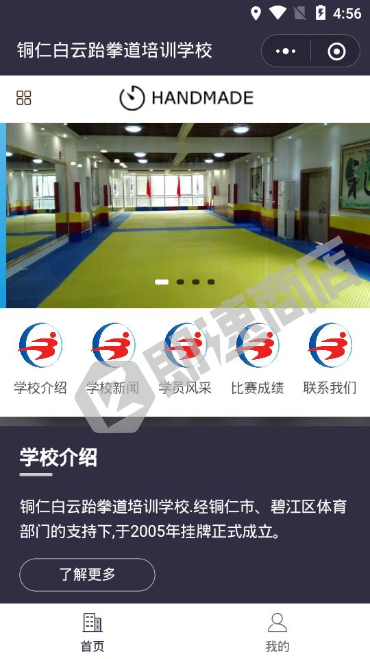 铜仁跆拳道武术搏击培训小程序首页截图