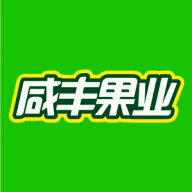 乌苏市咸丰果业小程序