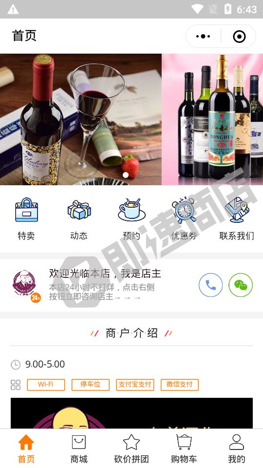 通化葡萄酒直营店小程序详情页截图2