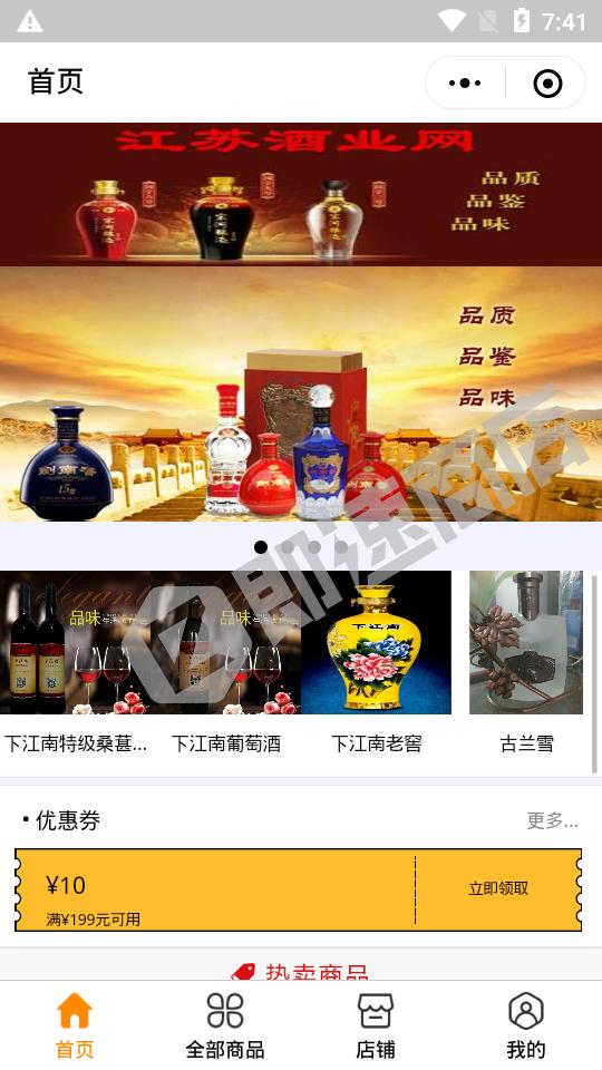 张氏生鲜小程序首页截图