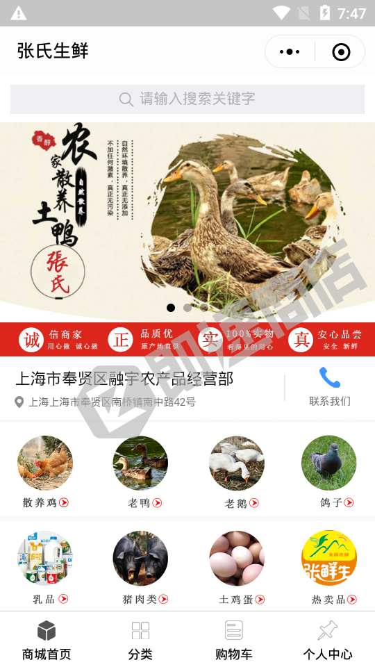 张氏生鲜小程序详情页截图2