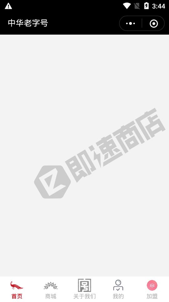 孔雀珠宝商城小程序首页截图