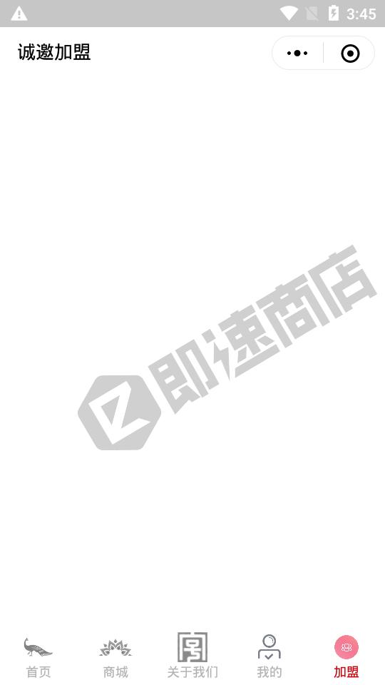 孔雀珠宝商城小程序详情页截图2