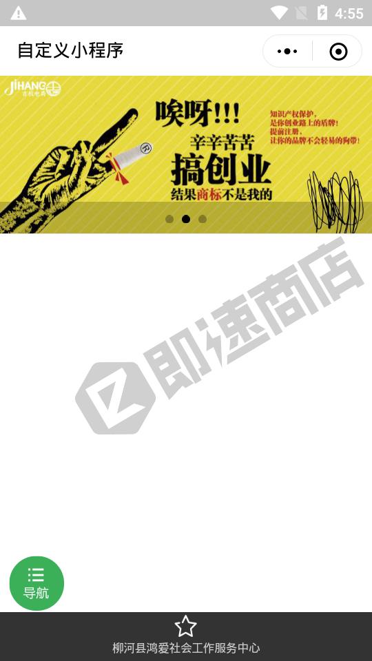 吉杭电子商务小程序首页截图