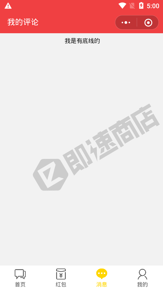 口袋柳河小程序详情页截图