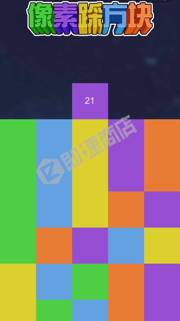 像素踩方块小程序详情页截图