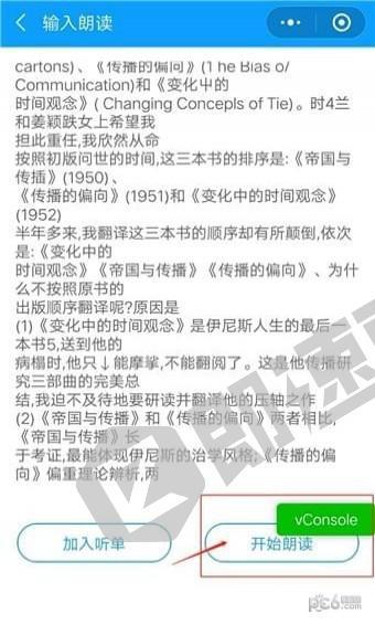 讯飞有声小程序列表页截图