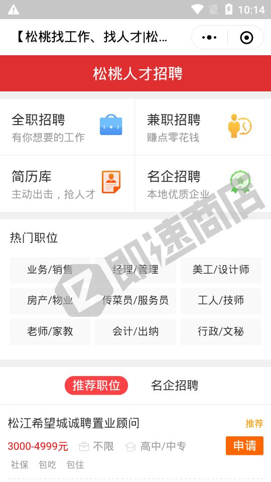 松桃信息港+小程序首页截图