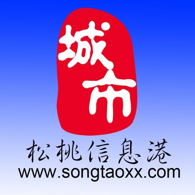 松桃信息港+-微信小程序
