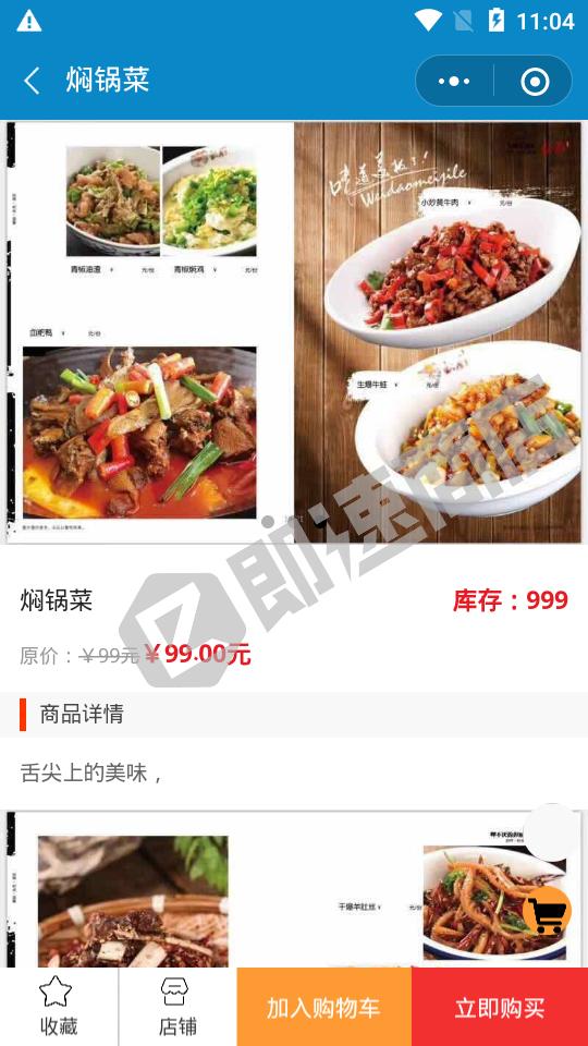 彭厨餐馆小程序首页截图