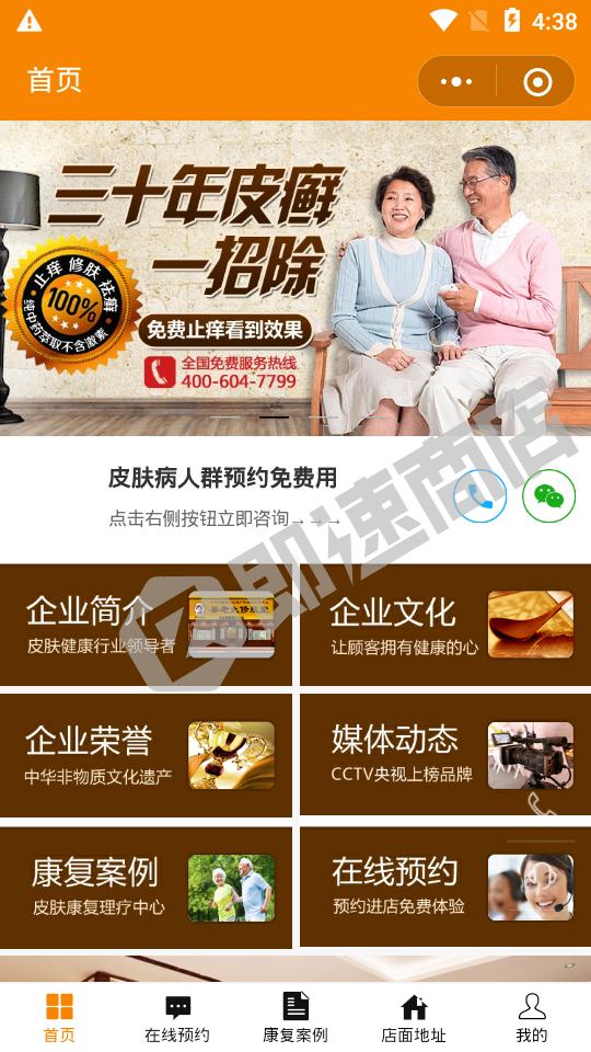 姜老太修肤堂江口皮肤病中心小程序首页截图