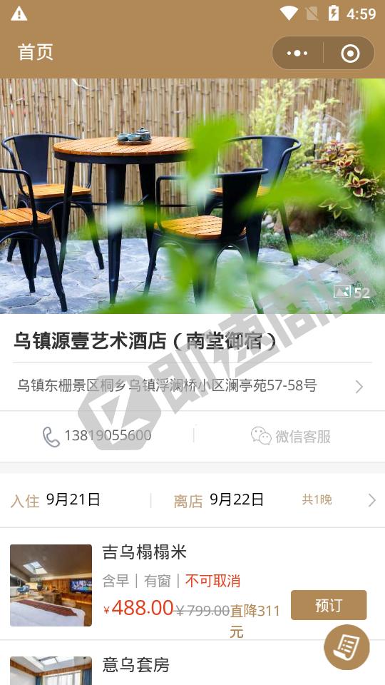 乌镇源壹艺术酒店南堂御宿小程序首页截图