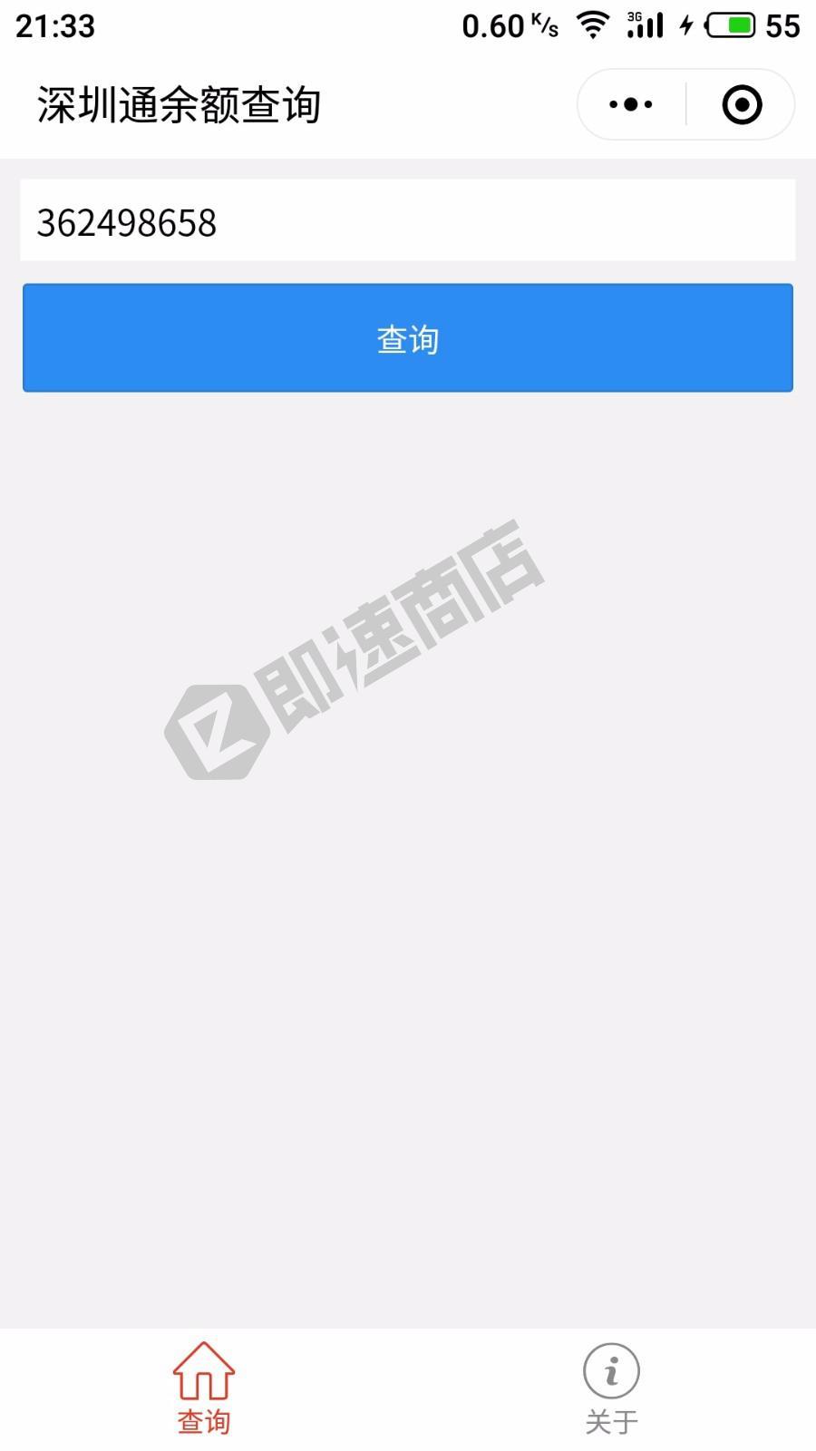 深圳通余额小程序首页截图