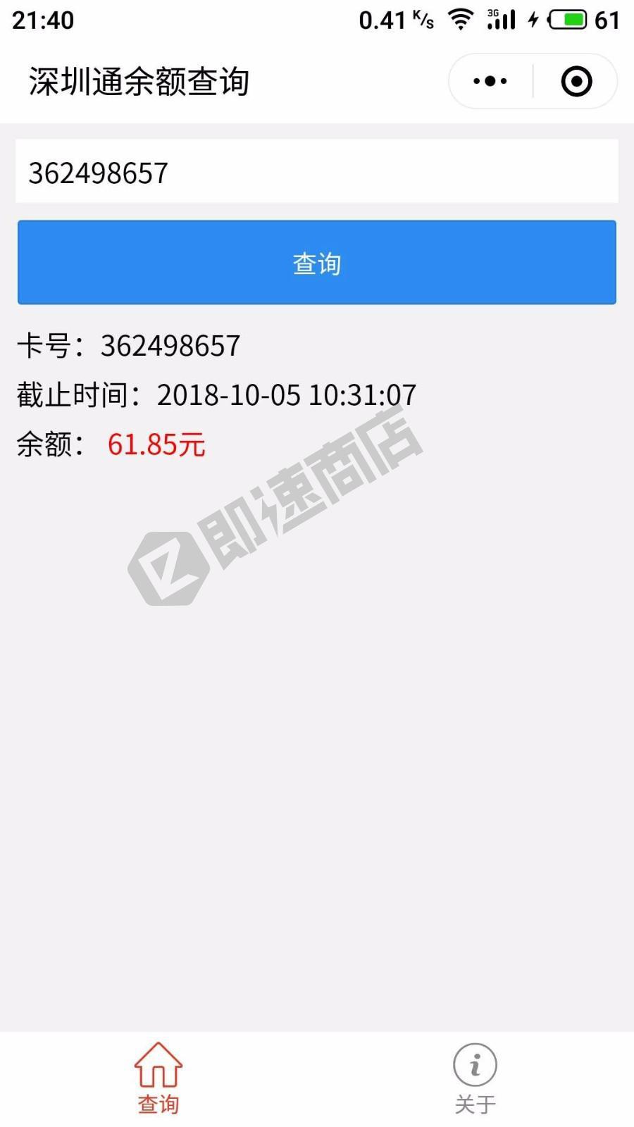 深圳通余额小程序列表页截图