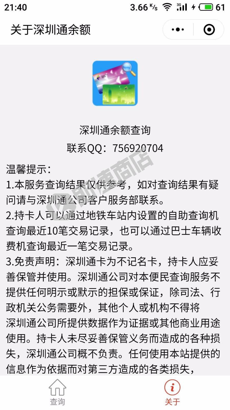 深圳通余额小程序详情页截图