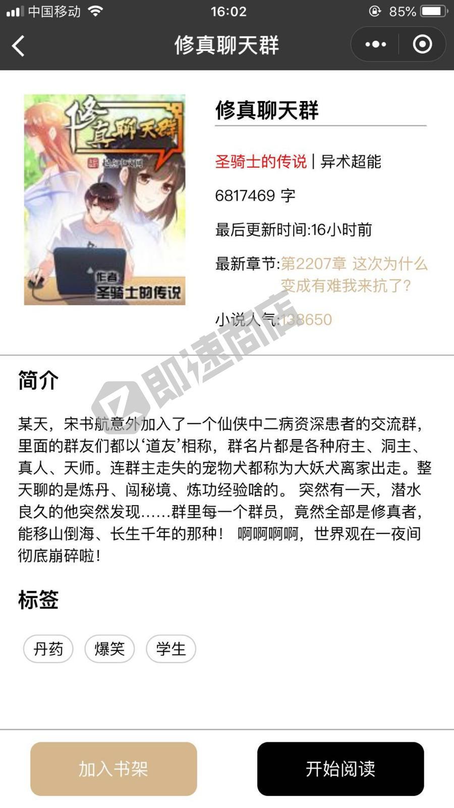 丁冬小说小程序详情页截图