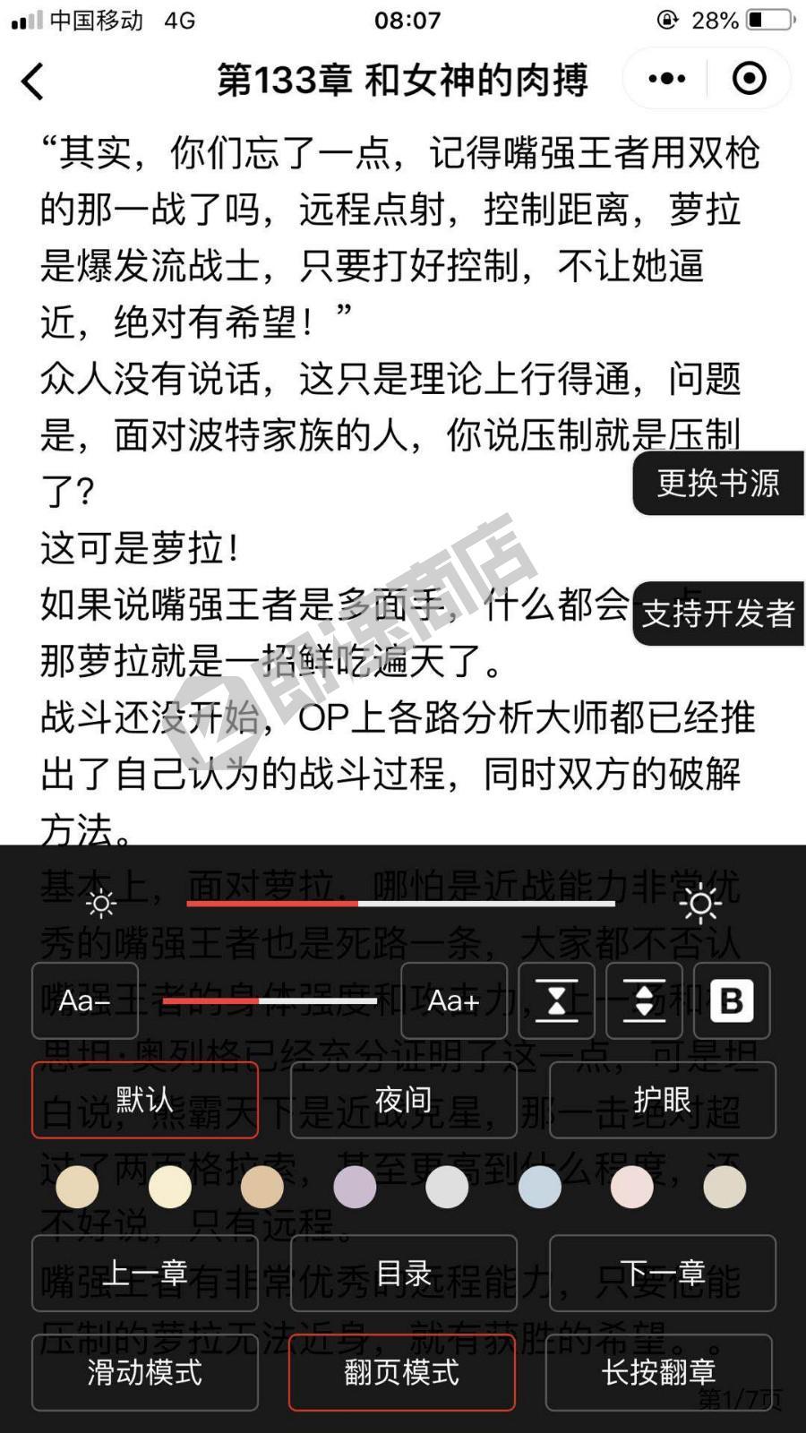 丁冬小说小程序详情页截图2