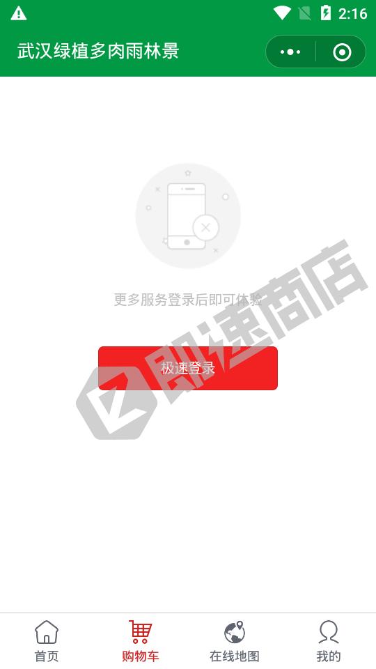 武汉绿植多肉雨林景小程序列表页截图