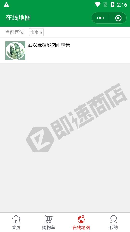 武汉绿植多肉雨林景小程序详情页截图