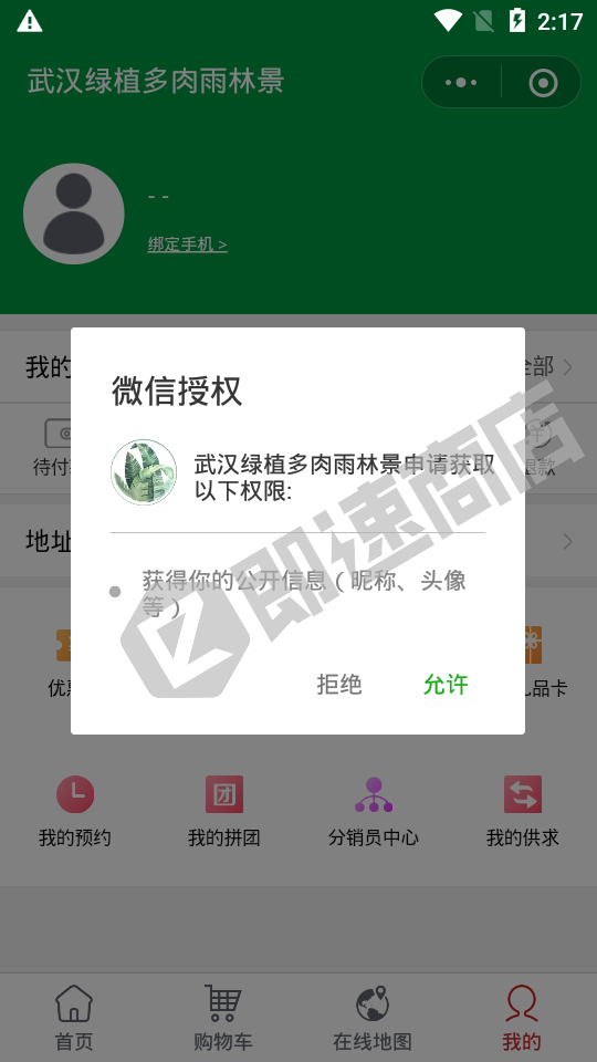 武汉绿植多肉雨林景小程序详情页截图1