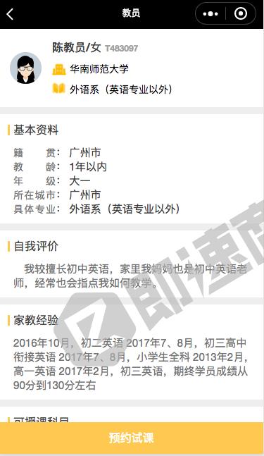 栗志家教小程序列表页截图