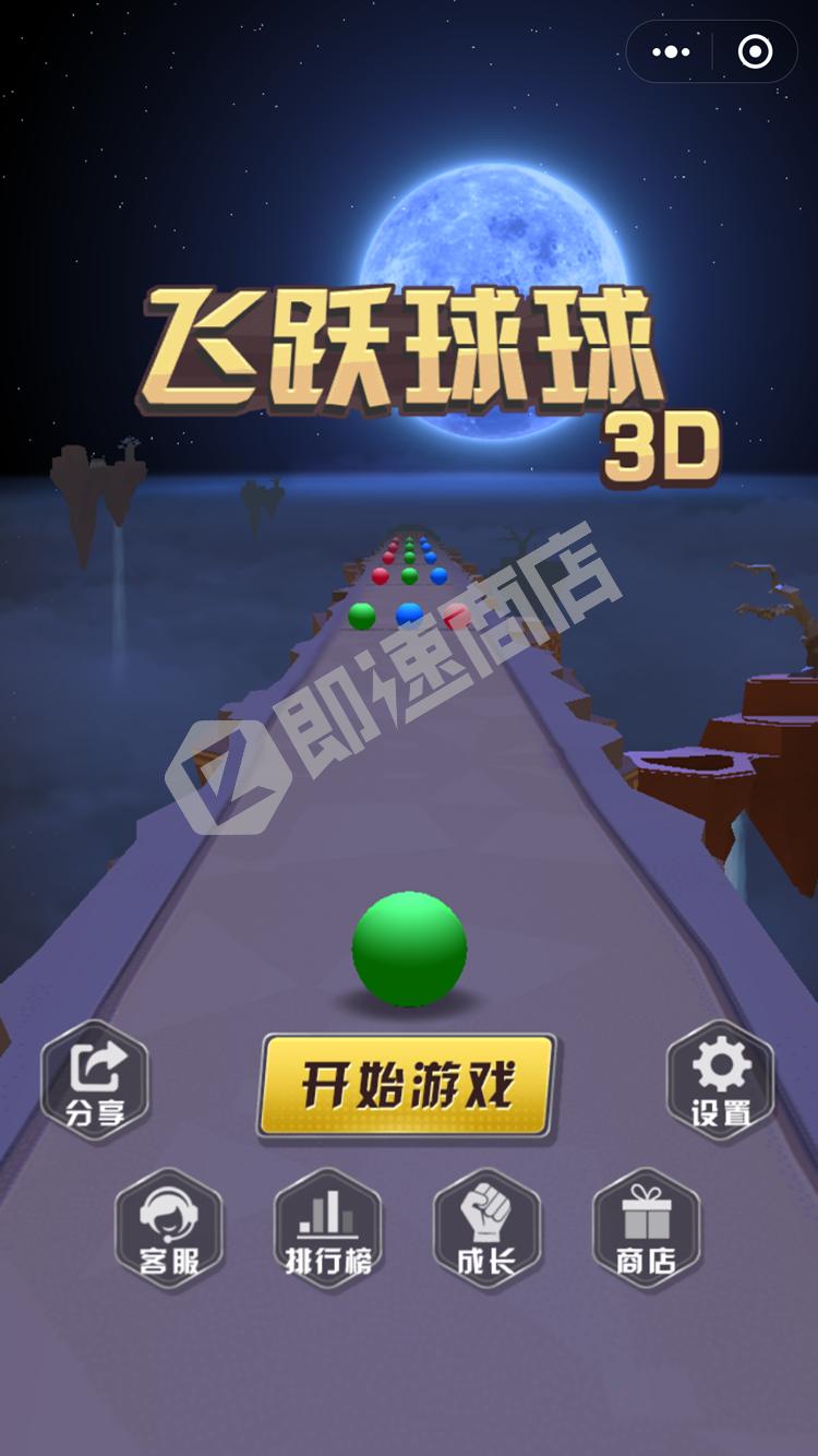 飞跃球球3D小程序首页截图