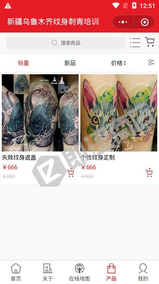 新疆乌鲁木齐纹身刺青培训小程序详情页截图1