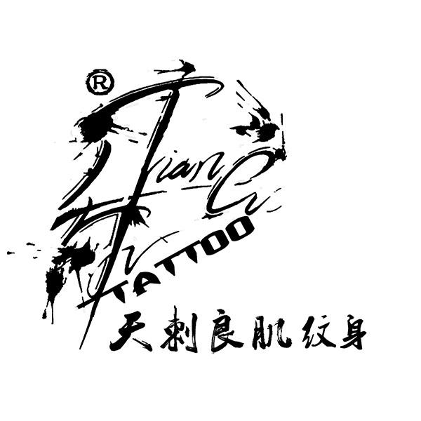 新疆乌鲁木齐纹身刺青培训-今日头条小程序