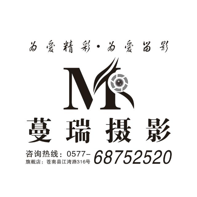 苍南蔓瑞Marry私人订制婚纱摄影微信小程序