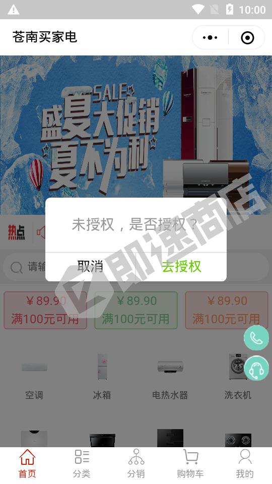 苍南买家电小程序首页截图