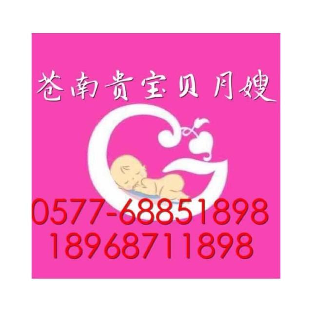 温州月嫂培训微信小程序