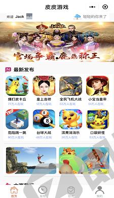 pipi游戏小程序列表页截图