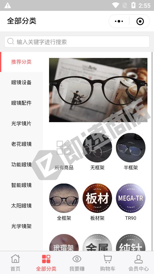 温州眼镜配镜服务小程序列表页截图
