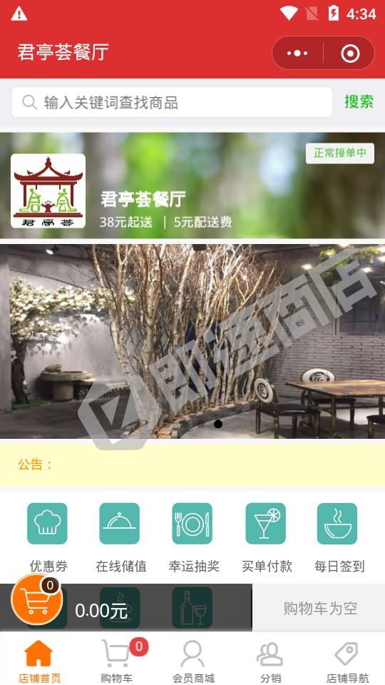 君亭荟餐厅小程序首页截图