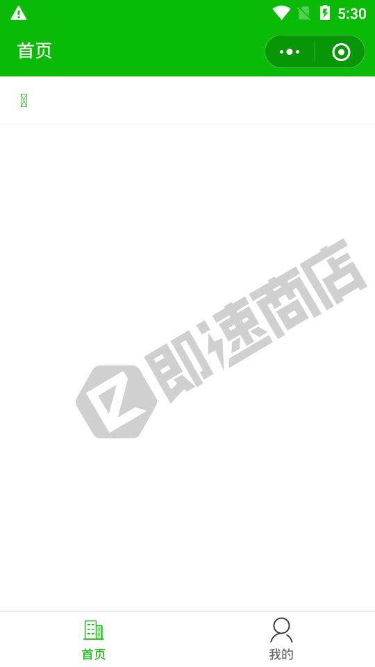 外贸纸箱小程序列表页截图