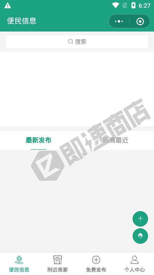 水头便民信息网小程序列表页截图