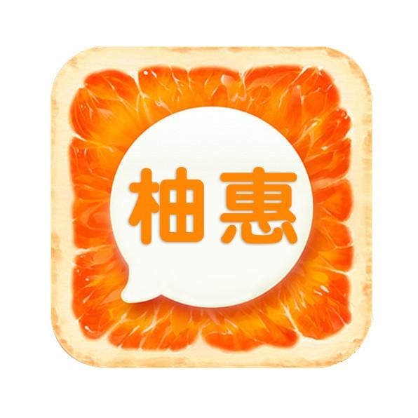 柚惠优惠券-微信小程序