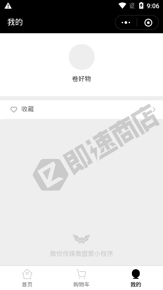 乐清拉丁小程序详情页截图