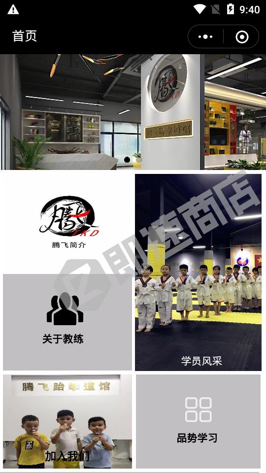腾飞跆拳道馆小程序首页截图