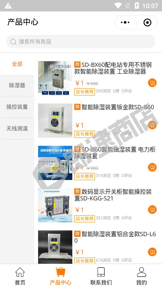 配电柜除湿器小程序列表页截图