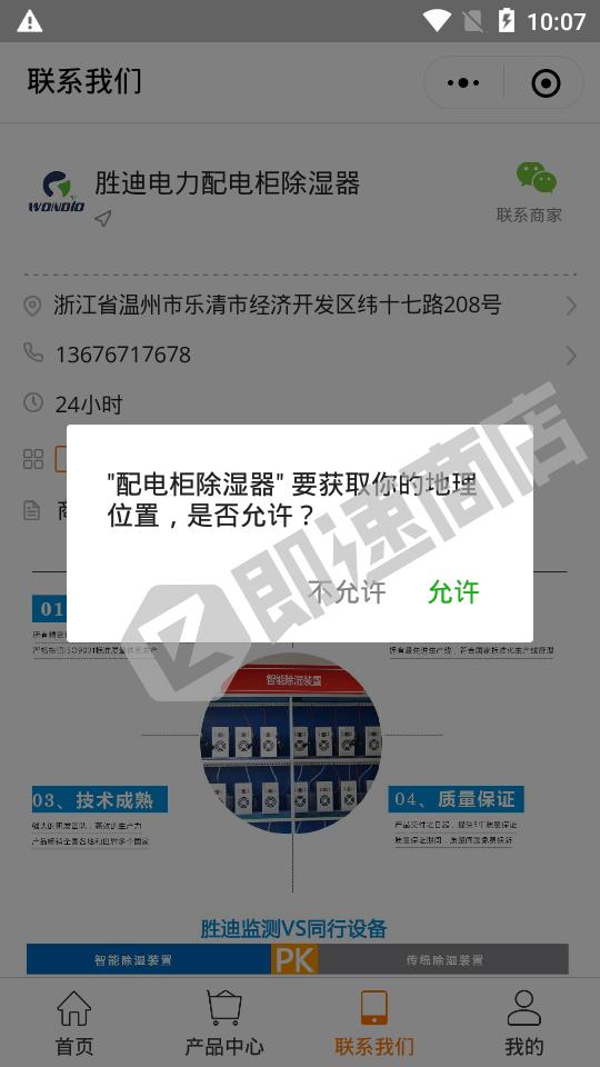 配电柜除湿器小程序详情页截图