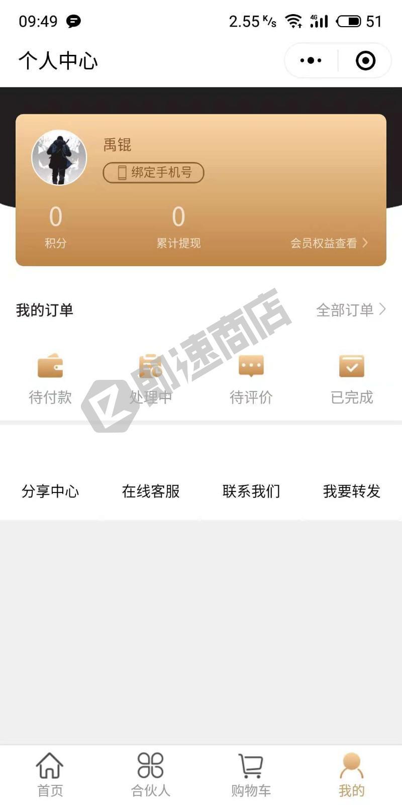 知委会小程序详情页截图