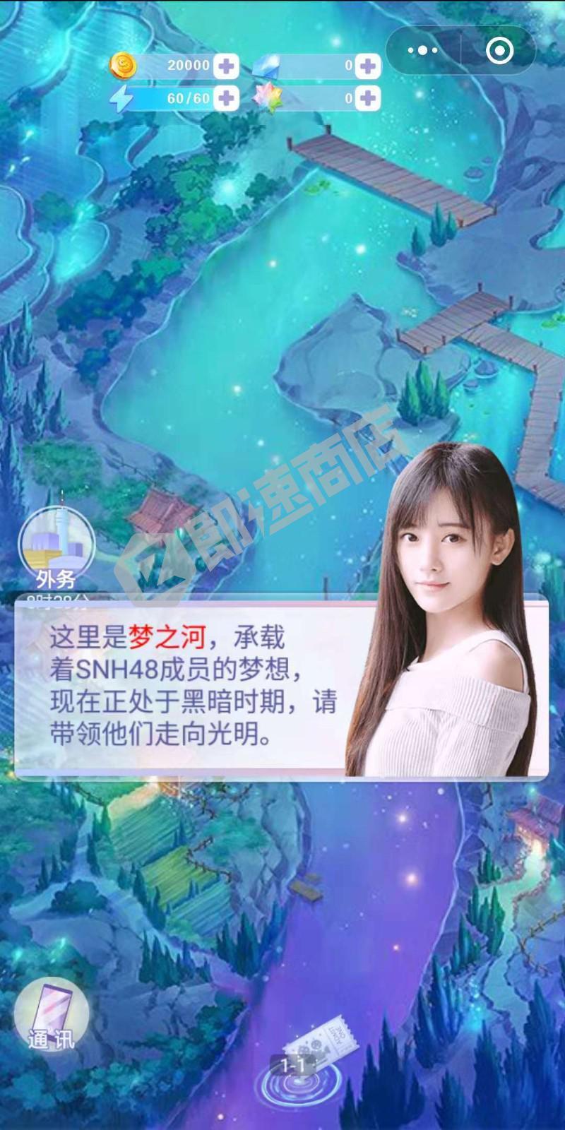 恋爱48天小程序详情页截图