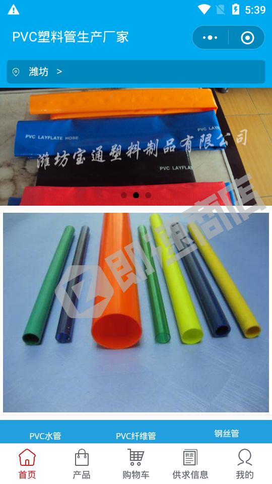 PVC塑料管生产厂家小程序首页截图