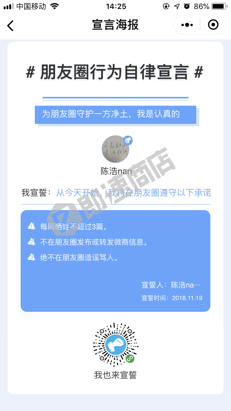 自律宣言小程序首页截图