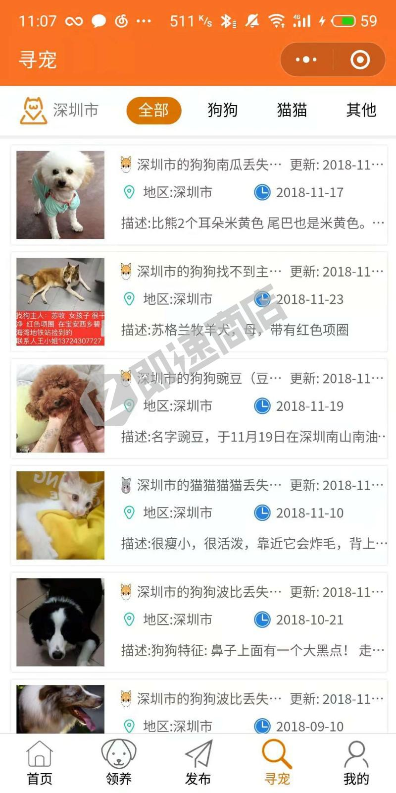 宠物帮领养中心小程序详情页截图
