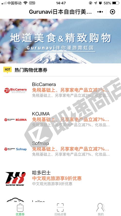 Gurunavi日本自由行美食小程序首页截图