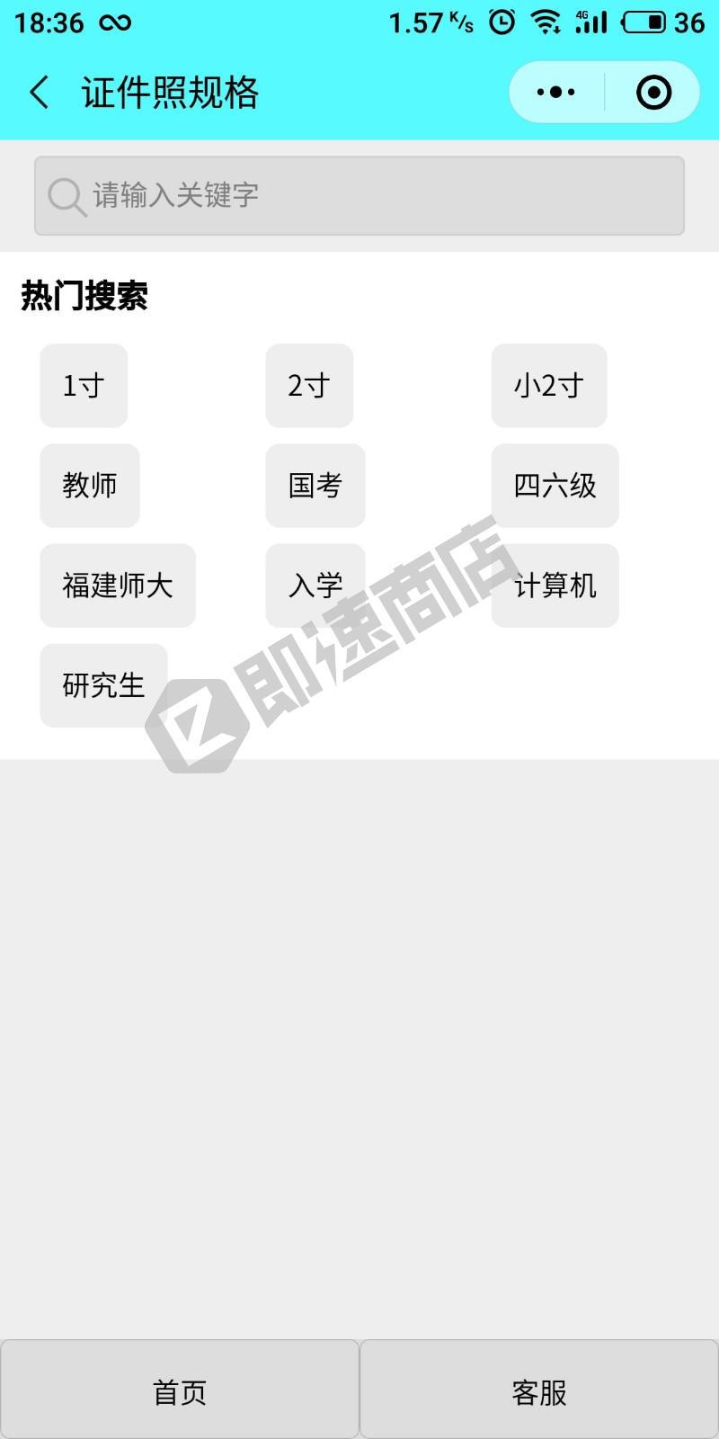 快捷证照小程序列表页截图
